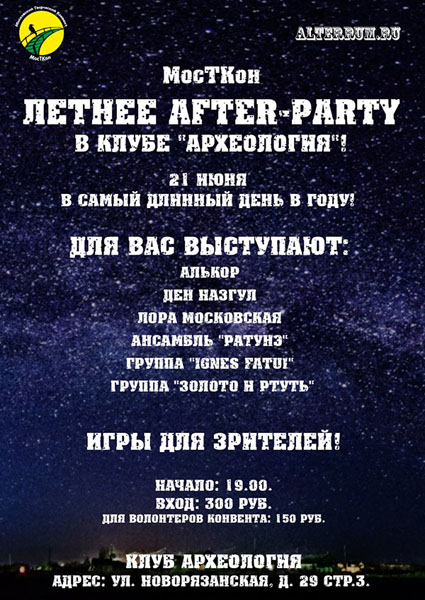 МосТКон Летнее after-party
