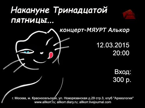 Концерт-Мяурт Алькор