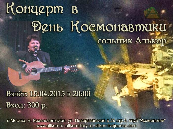 Космический концерт Алькор