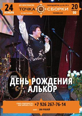 Концерт в честь Дня рождения Алькор