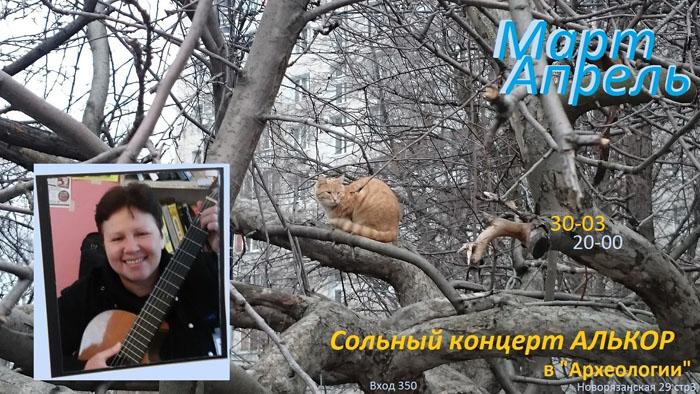 Концерт Алькор Март-Апрель