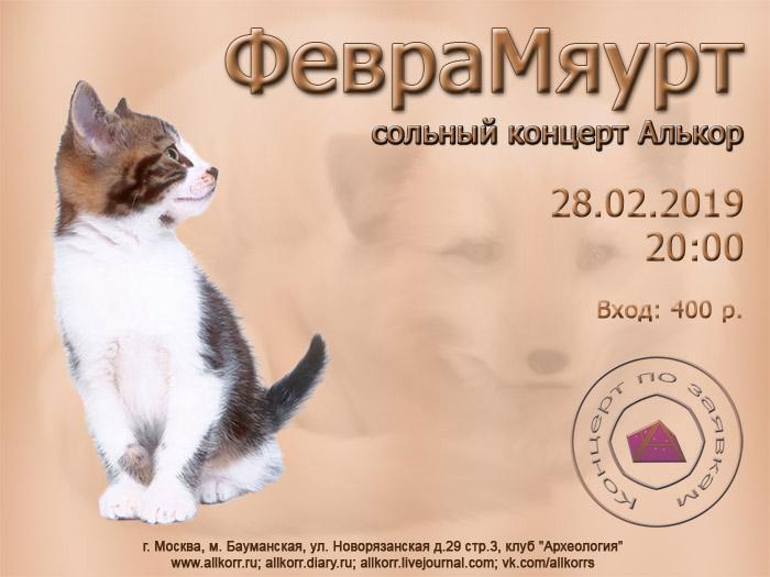 Концерт Алькор ФевраМяурт