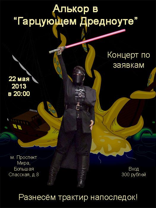 Концерт Алькор в Дредноуте